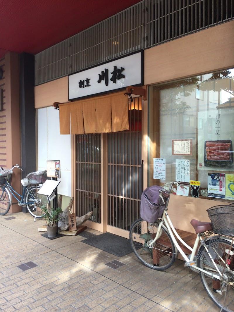 川松駅前店