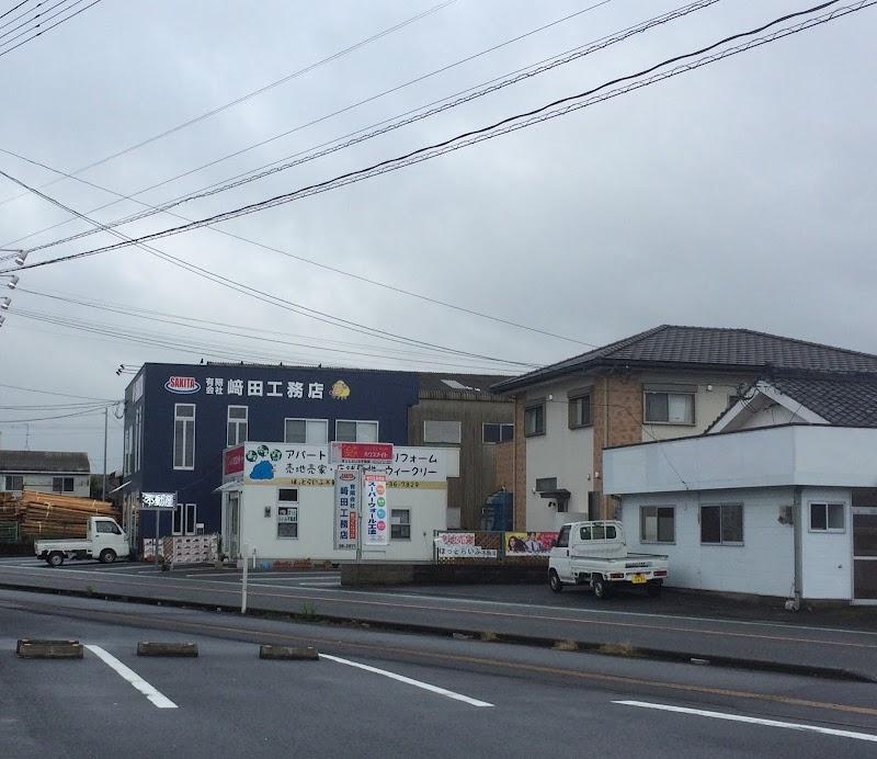 (有)崎田工務店