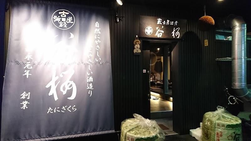 蔵元居酒屋 谷櫻