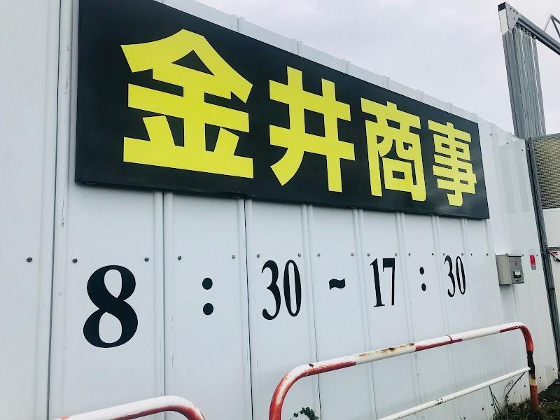 金井商事株式会社