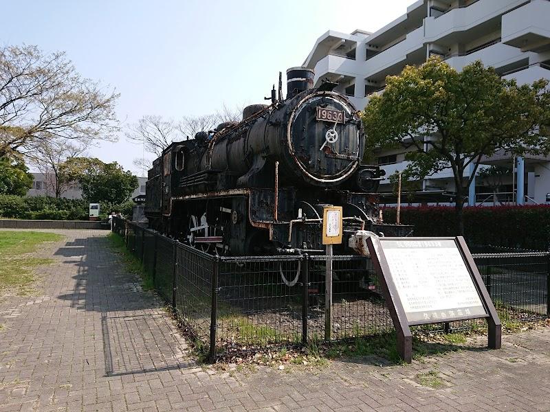 若松駅操車場跡