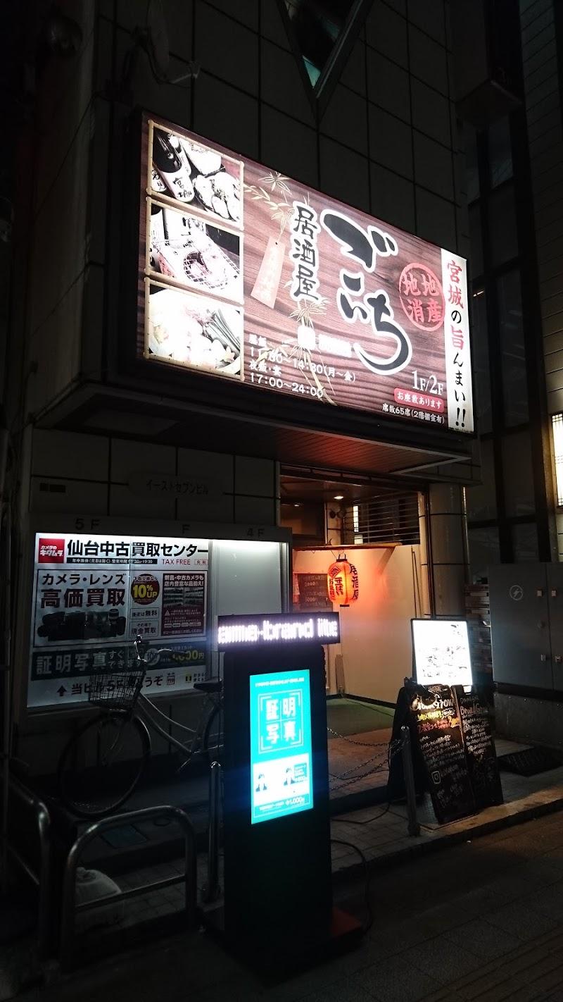 東口 居酒屋 仙台