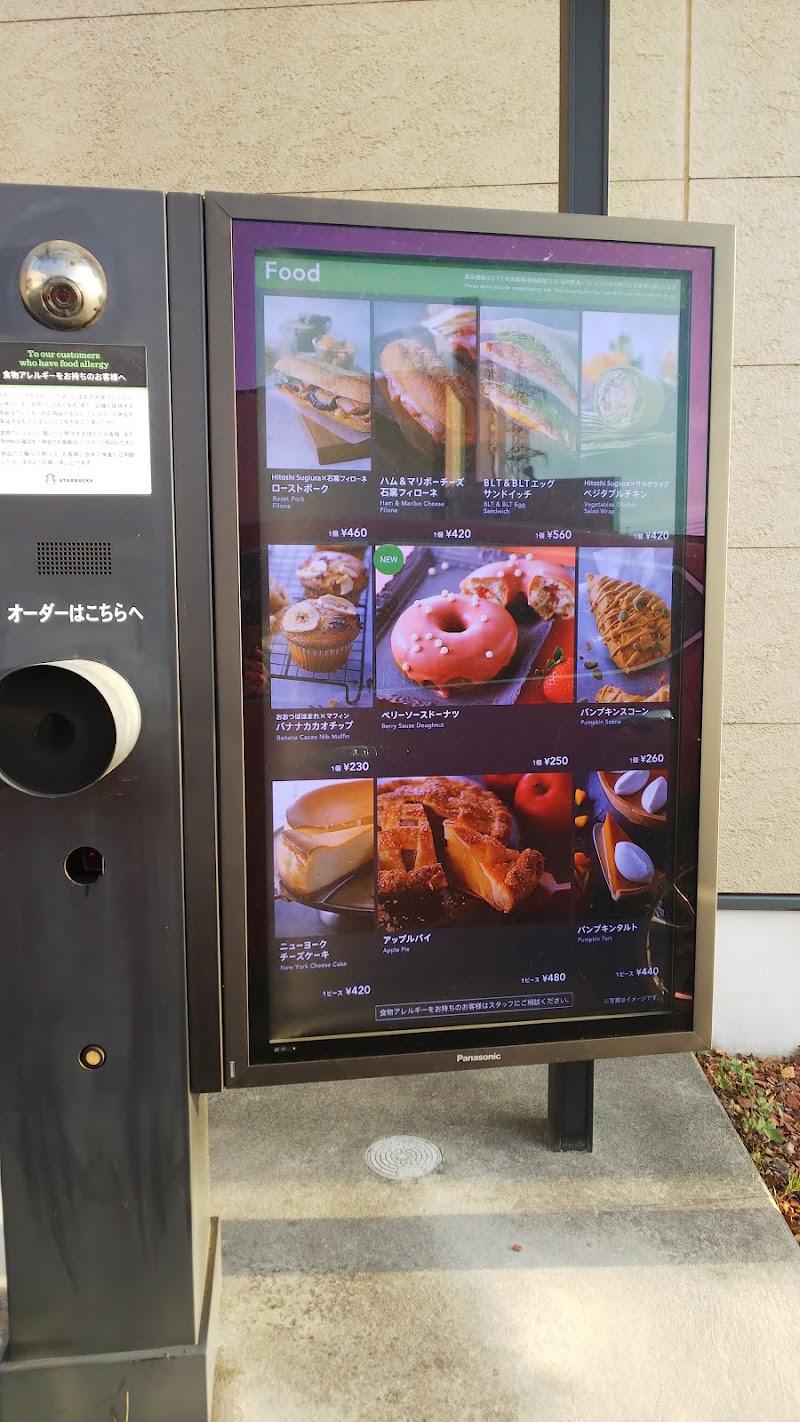 スターバックスコーヒー 久留米上津バイパス店
