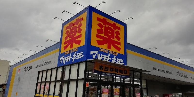 ドラッグストア マツモトキヨシ 木更津店