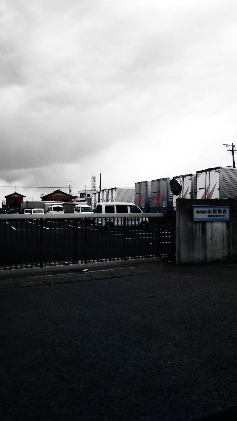 (株)山田商会 北部営業センター・北部導管事業所