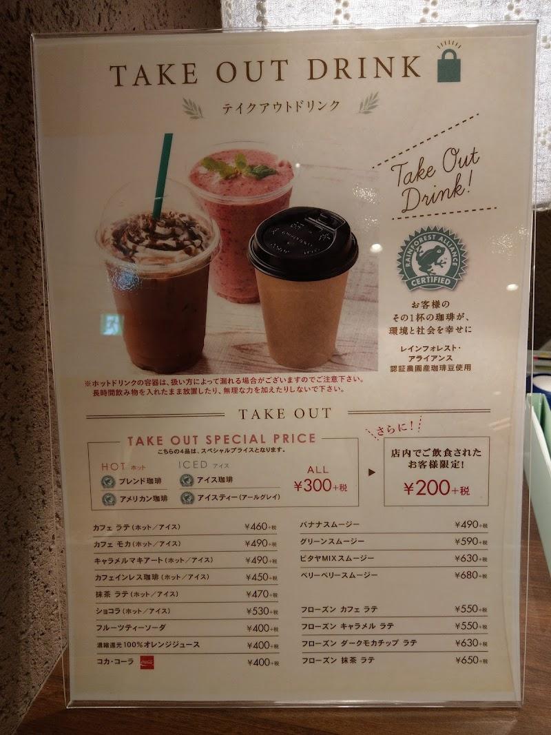 むさし の 森 珈琲 奈良 中 登美 ヶ 丘 店