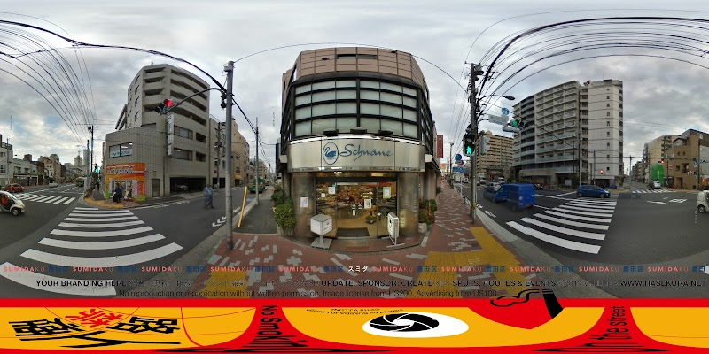 シュベーネ 菊川本店