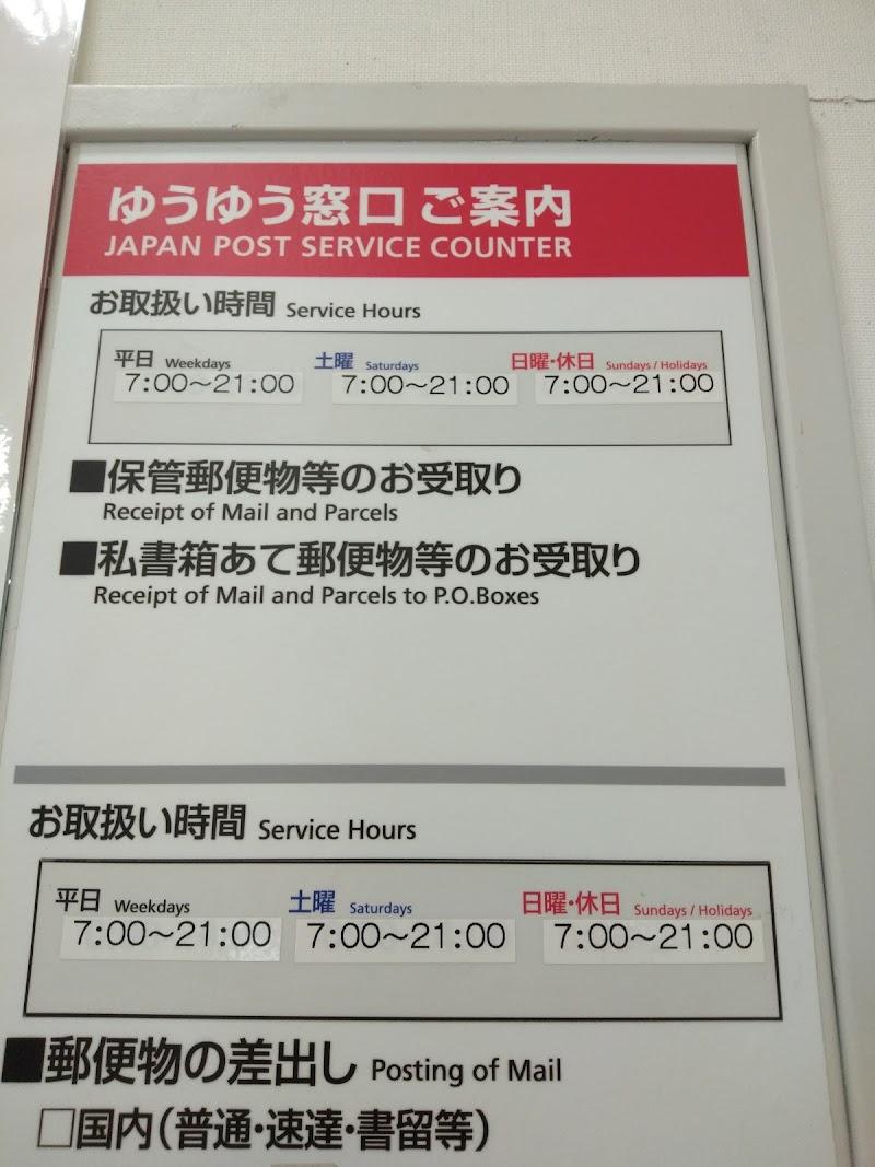迷惑 メール japanpost