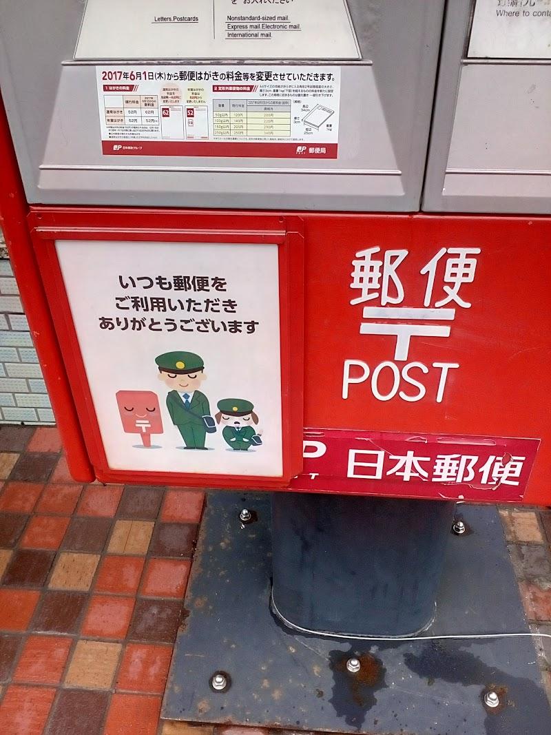 局 厚別 郵便