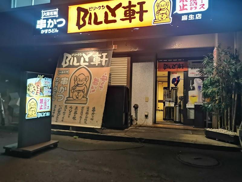 串かつBILLY軒 麻生店