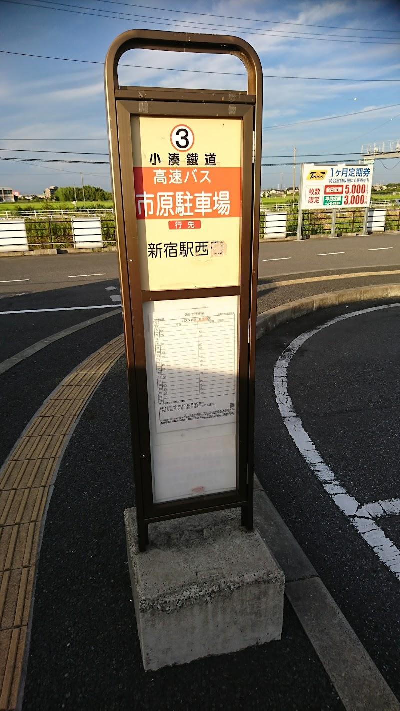 市原バスターミナル (千葉県市原市五井西 高速バス) - グルコミ