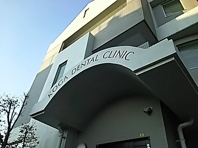古閑歯科医院