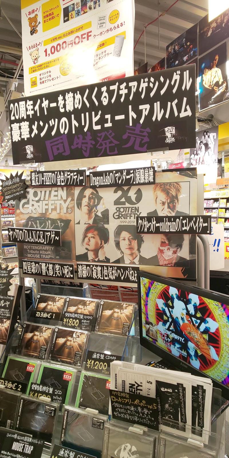 タワーレコード 吉祥寺店