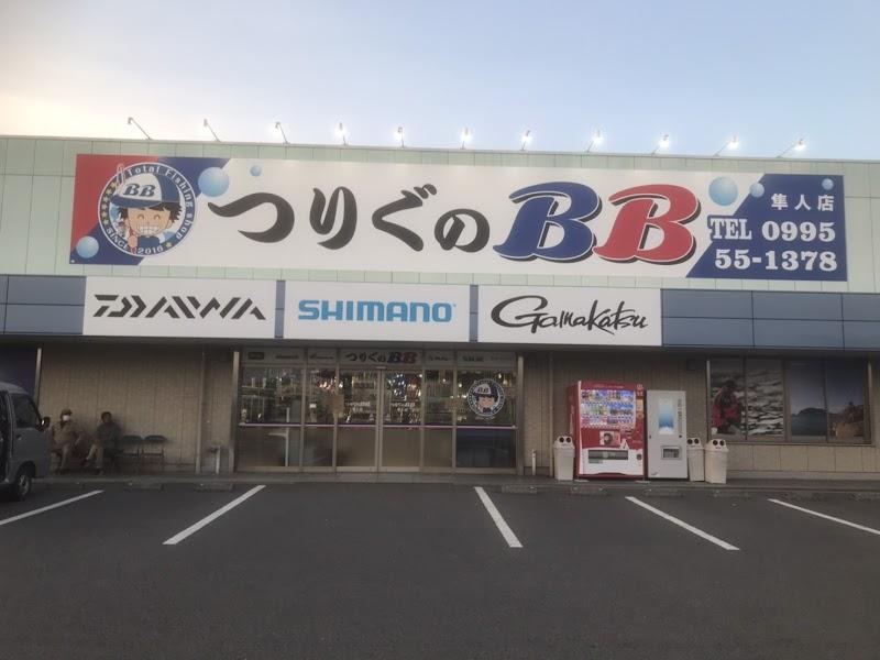 つりぐのBB 隼人店
