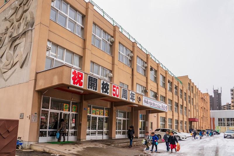 小学校 伏見 札幌 市立