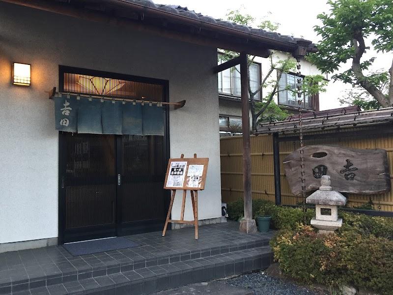 寿司ふぐ吉田
