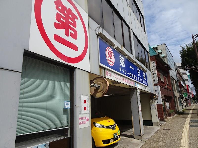 米子第一交通㈱ タクシー乗り場