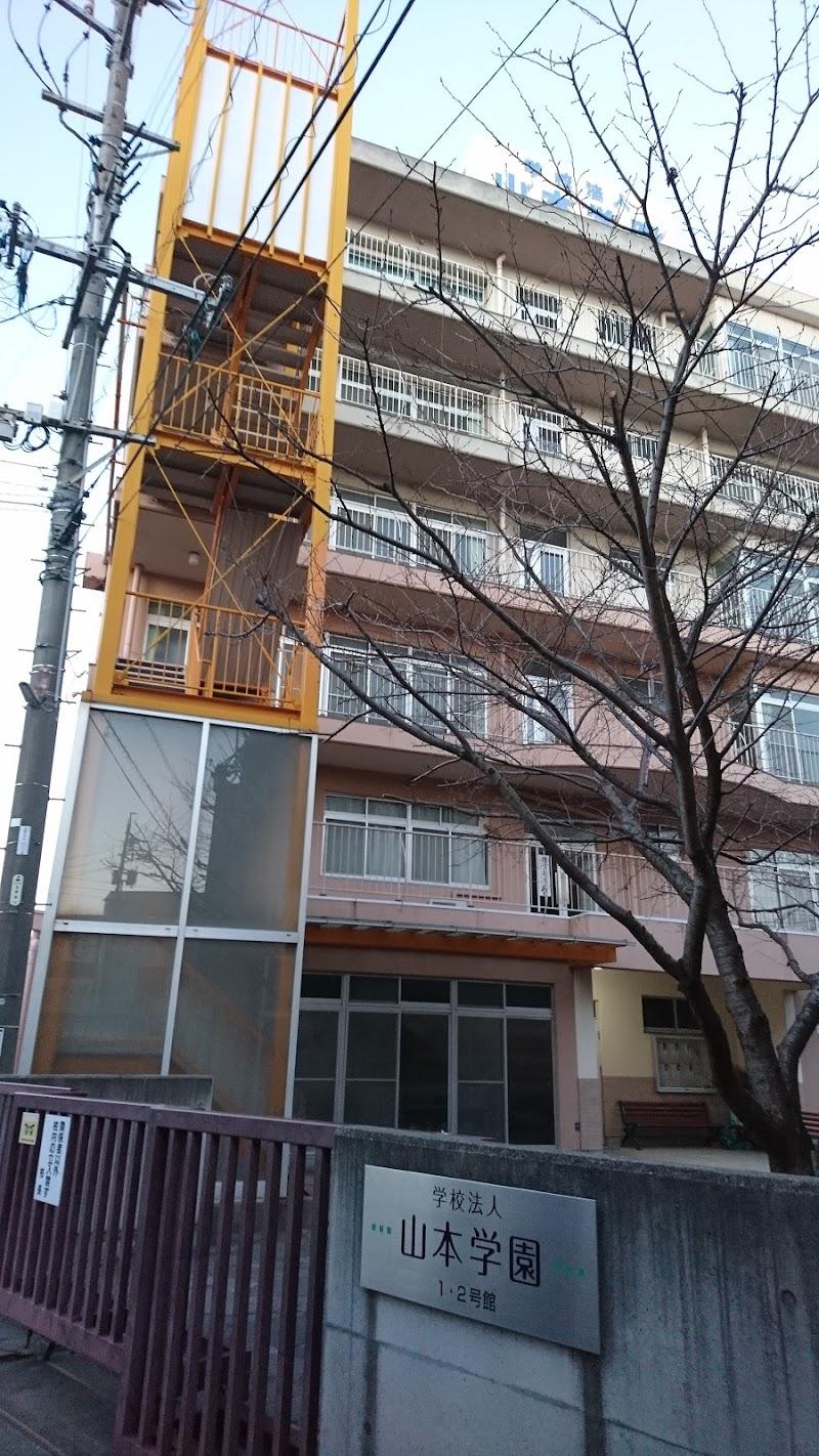 山本 学園 情報 文化 専門 学校