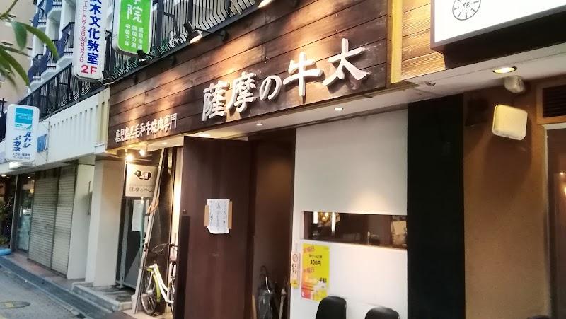 薩摩の牛太