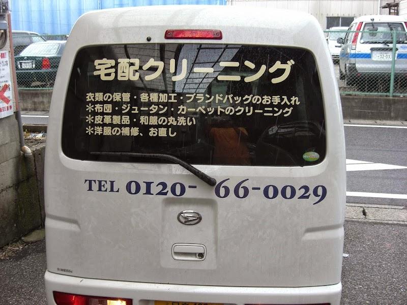 (株)東京報洗舎