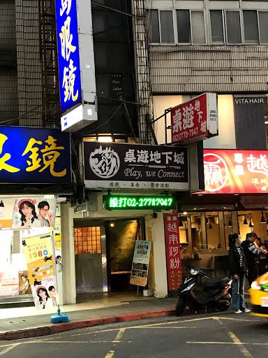 桌遊地下城 延吉店 | 線上買桌遊8折最優惠 | 疫情期間電話客服不中斷 | 東區最大5星桌遊店