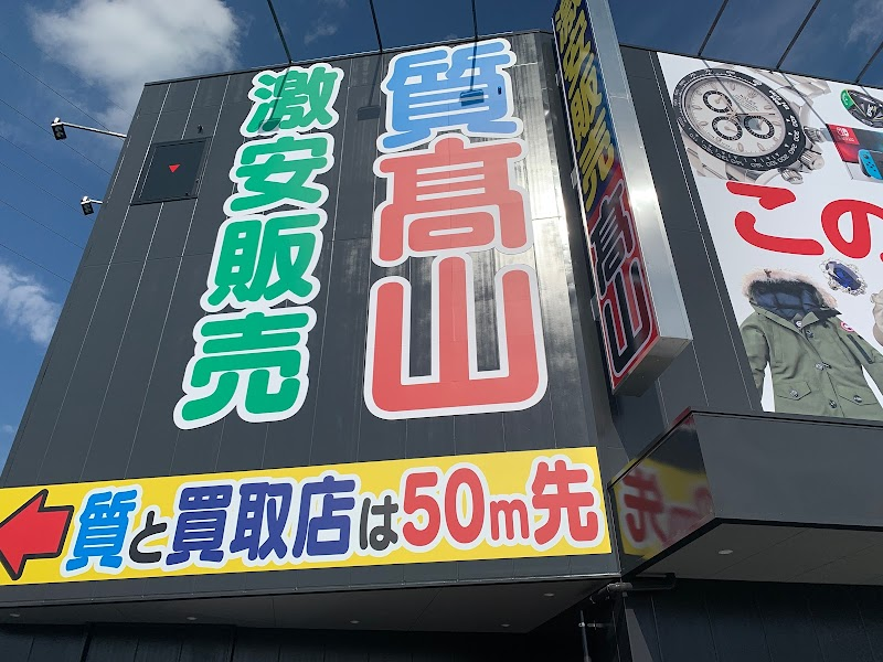 質屋 高山 cdn.snowboardermag.com