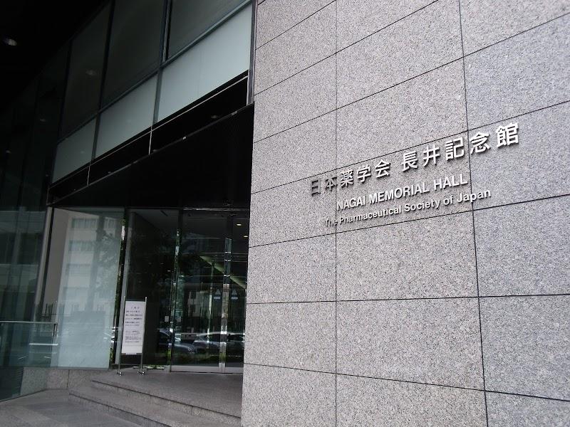 日本薬学会長井記念館