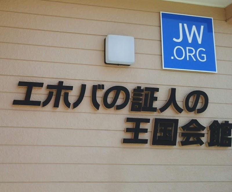 会館 の の エホバ 証人 王国