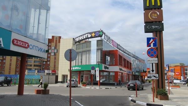 Продовольственный магазин «ВкусВилл» в городе Дубна, фотографии