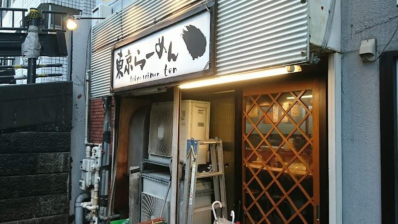 東京らーめん てん 渋谷本町店
