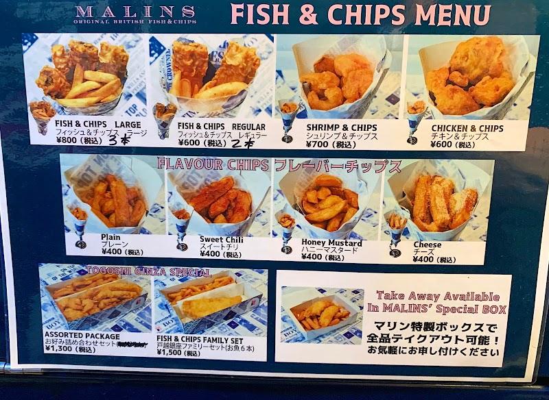 MALINS フィッシュ&チップス
