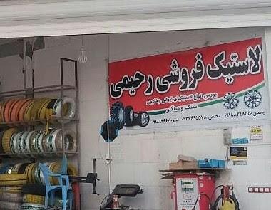 Магазин шин لاستیک فروشی