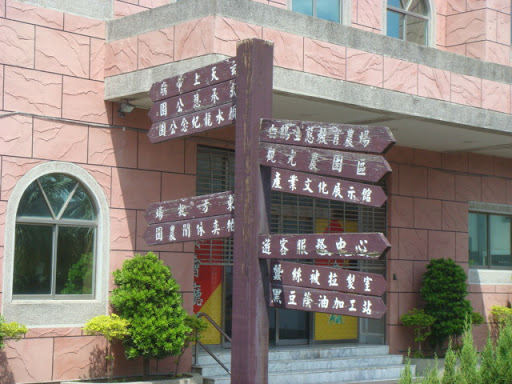 下營鄉產業文化展示館