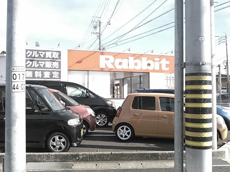 ラビット豊田中央店