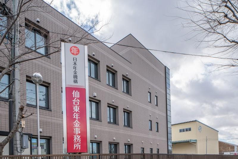 東 福岡 年金 事務 所