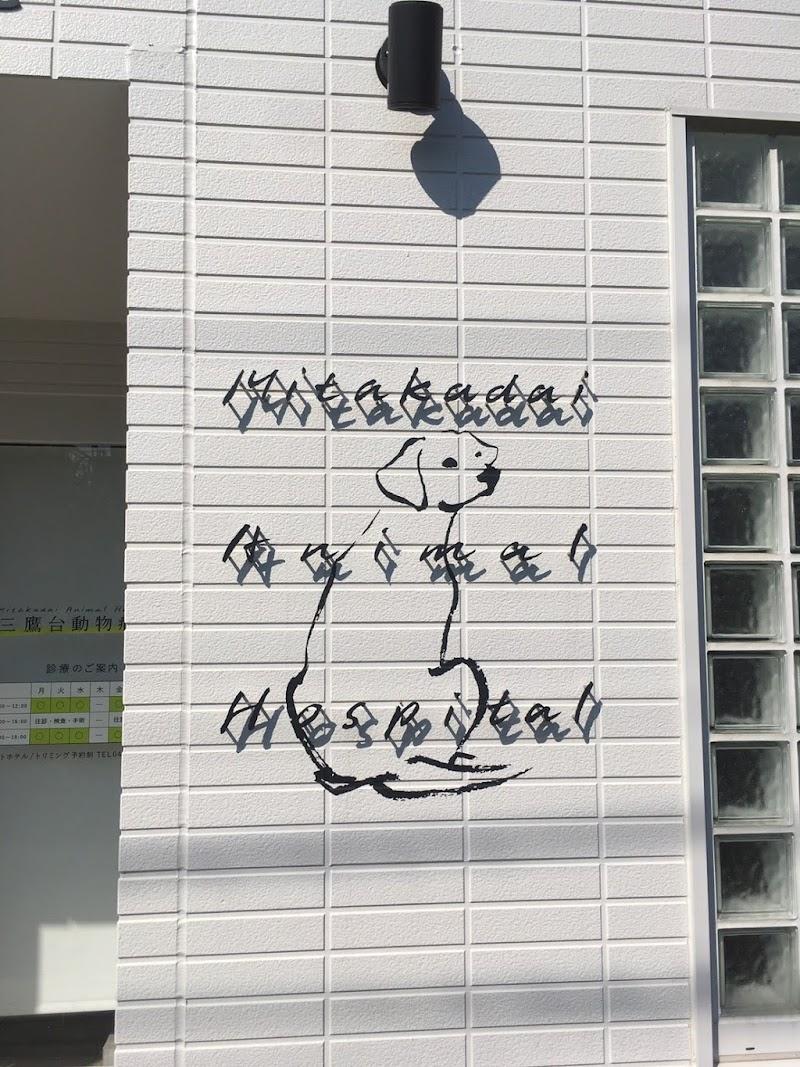 三鷹台動物病院