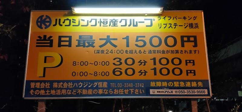ライフパーキング リブステージ横浜