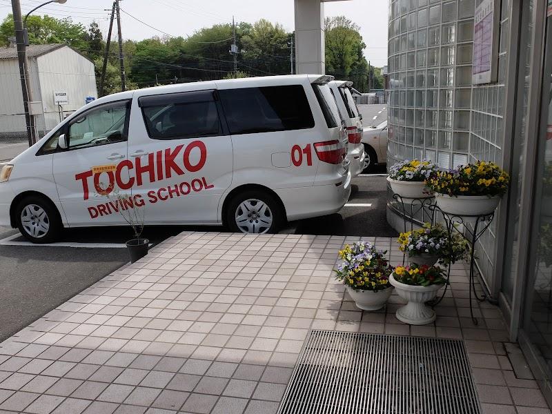 自動車 学校 校 栃