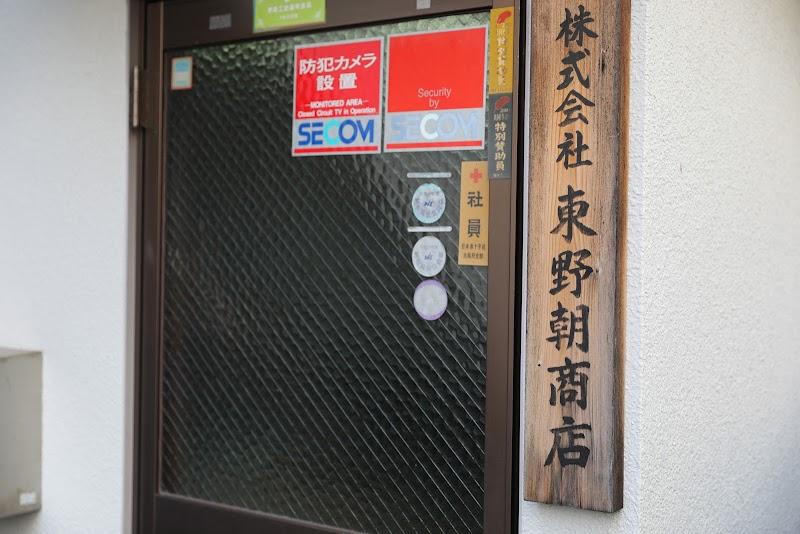 株式会社 東野朝商店