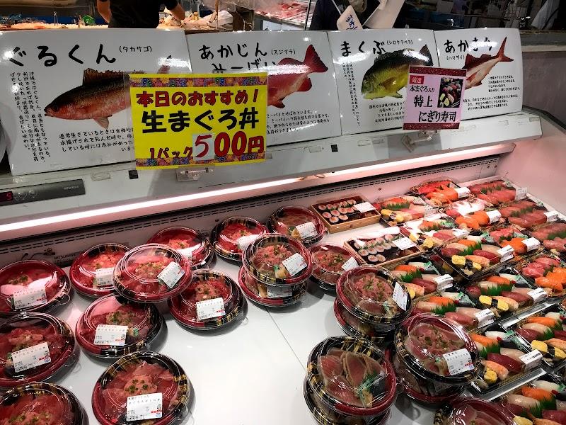 坂下水産(株)糸満おさかなセンター店