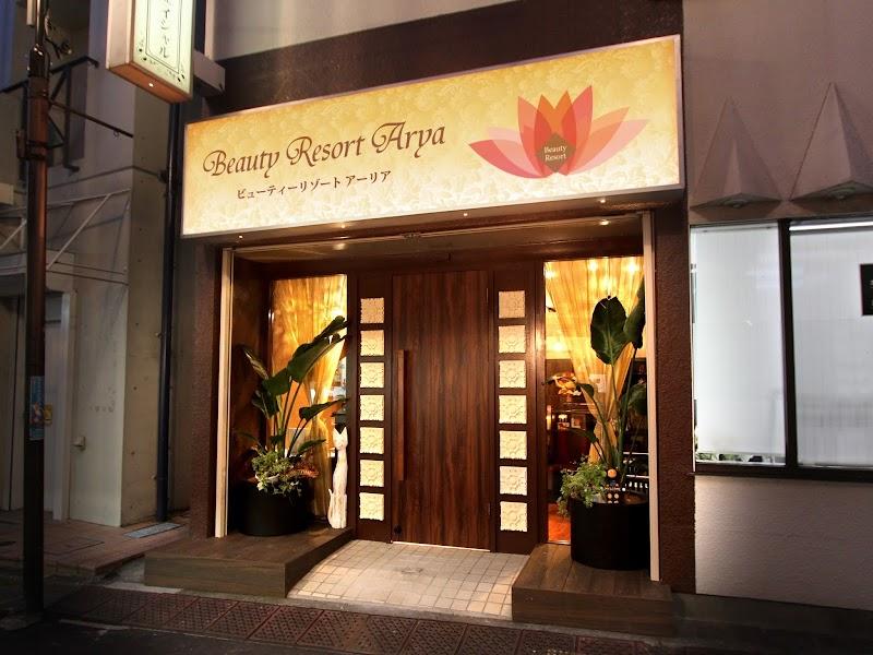 Beauty Resort Arya (アーリア)
