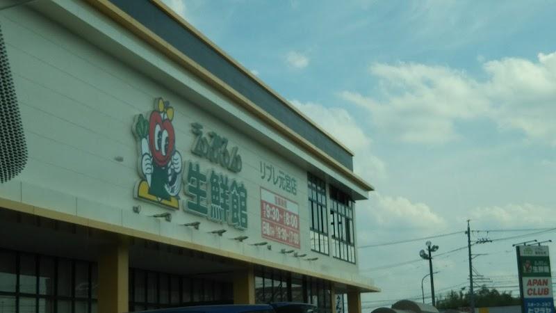 え ぷろん 生鮮 館
