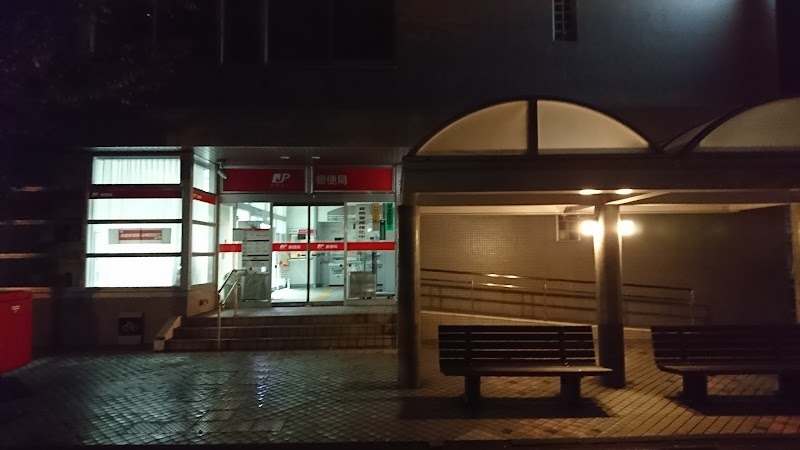 三沢郵便局 (青森県三沢市幸町 郵便局 / 郵便局) - グルコミ
