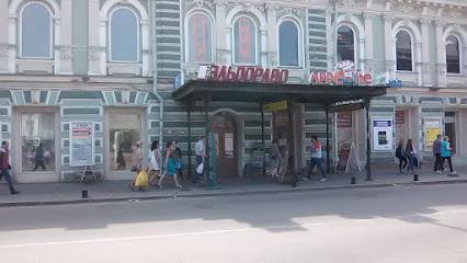 Продавец табачных изделий в иркутске сигареты купить в химках