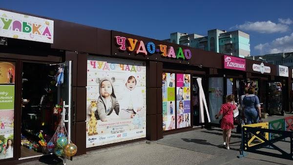 2510072e4cf62d Магазин детской одежды «Интернет магазин Чудо Чадо» в городе Луцк,  фотографии