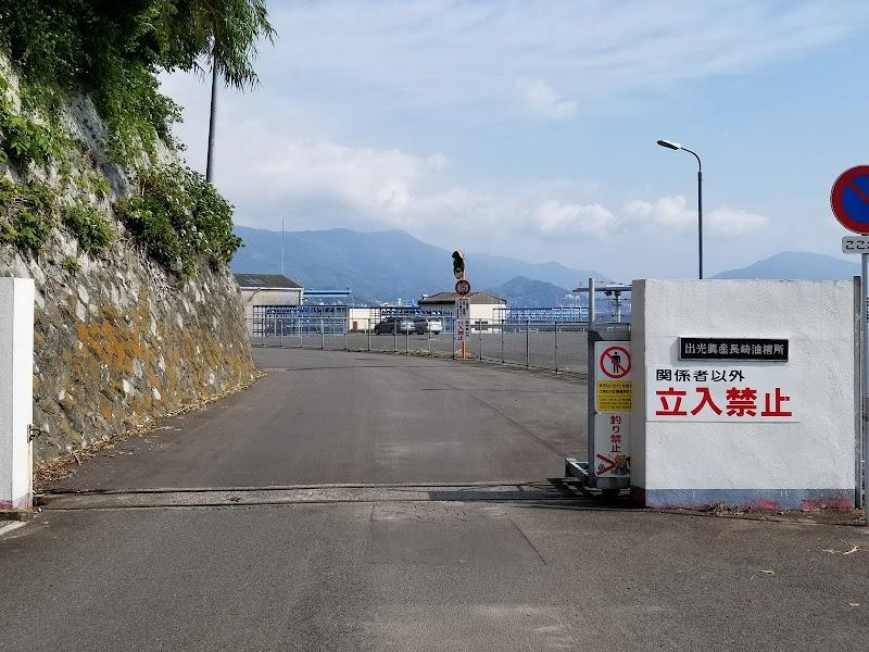 出光興産(株) 長崎油漕所