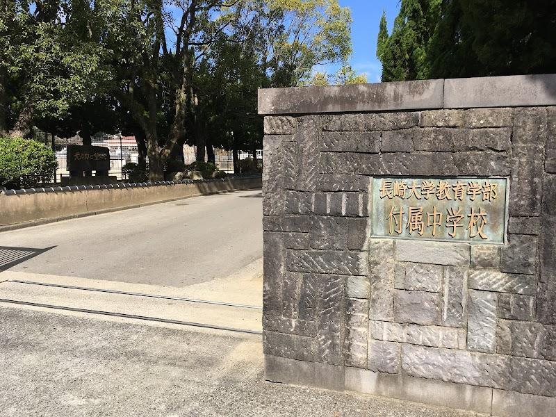 長崎 大学 教育 学部 附属 中学校