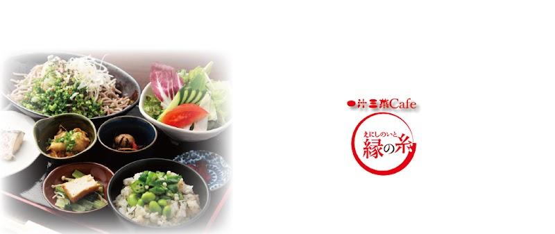 一汁三菜Cafe 縁の糸(えにしのいと)