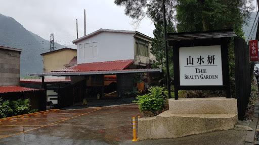 山水妍溫泉會館