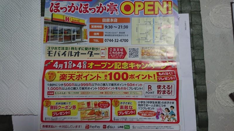 ほっかほっか亭 田原本店
